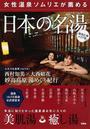 女性温泉ソムリエが薦める日本の名湯関東広域エリア版
