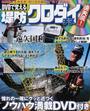 DVDで覚える堤防クロダイ〈チヌ〉遠矢流!