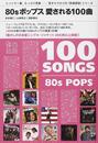 80sポップス愛される100曲