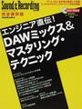 エンジニア直伝!DAWミックス&マスタリング・テクニック