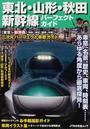 東北・山形・秋田新幹線パーフェクトガイド
