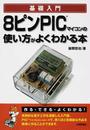 8ピンPICマイコンの使い方がよくわかる本