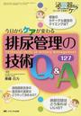 今日からケアが変わる排尿管理の技術Q&A127