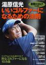湯原信光『いいゴルファーになるための法則』