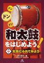 和太鼓をはじめよう!