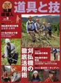 林業現場人道具と技