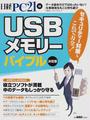 USBメモリーバイブル決定版