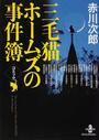赤川次郎三毛猫ホームズの事件簿