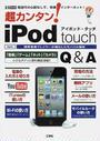 超カンタン!iPod touch Q&A