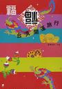 福福台湾開運旅行
