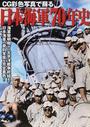 CG彩色写真で蘇る日本海軍70年史