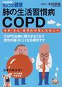 肺の生活習慣病COPD