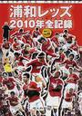 浦和レッズ-2010年全記録