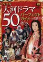 NHK大河ドラマ50作パーフェクトガイド