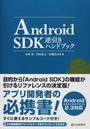 Android SDK逆引きハンドブック