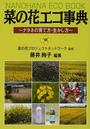 菜の花エコ事典