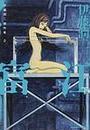 富江(ASAHI COMICS)
