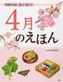 書籍と電子書籍のハイブリッド書店【honto】で買える「4月のえほん」の画像です。価格は1,430円になります。