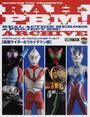 リアルアクションヒーローズ&プロジェクトBM!アーカイブ