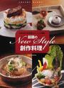 話題のNew Style創作料理