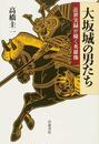 商品画像:大坂城の男たち