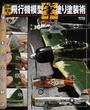田中克自流飛行機模型筆塗り塗装術