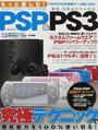 もっと楽しむ!PSP&PS3