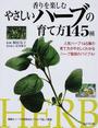 香りを楽しむやさしいハーブの育て方145種