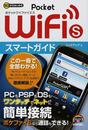 Pocket WiFi Sスマートガイド