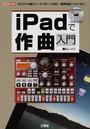 iPadで作曲入門