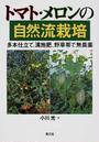 トマト・メロンの自然流栽培