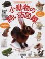 小動物の飼い方図鑑