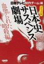日本テレビ日本史サスペンス劇場
