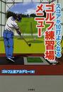 スコアが10打よくなるゴルフ練習場メニュー