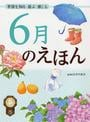 書籍と電子書籍のハイブリッド書店【honto】で買える「6月のえほん」の画像です。価格は1,430円になります。