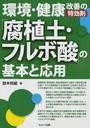 環境・健康改善の特効剤「腐植土・フルボ酸」の基本と応用