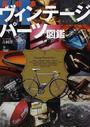 自転車ヴィンテージパーツ図鑑