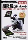 顕微鏡の使い方ノート