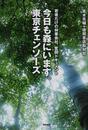 今日も森にいます。東京チェンソーズ