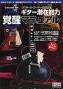 レスポール・オーナーのためのギター潜在能力覚醒マニュアル