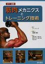 筋肉メカニクスとトレーニング技術