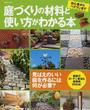庭づくりの材料と使い方がわかる本
