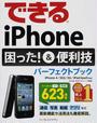 できるiPhone困った!&便利技パーフェクトブック