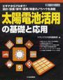 太陽電池活用の基礎と応用