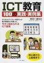 ICT教育100の実践・実例集