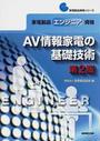 家電製品エンジニア資格AV情報家電の基礎技術