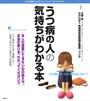 書籍と電子書籍のハイブリッド書店【honto】※旧オンライン書店bk1で買える「うつ病の人の気持ちがわかる本」の画像です。価格は1,404円になります。
