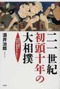 二一世紀初頭十年の大相撲