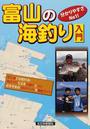 富山の海釣り入門