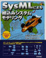 SysMLによる組込みシステムモデリング